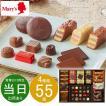 バレンタイン メリー valentine チョコレート 内祝い スイートセレクション SWC-S 送料無料