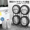 薄型タイヤラックカバー付き 2個組(幅18cm・外径60cmまで対応・軽自動車用)