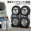 薄型タイヤラックカバー付き 2個組(幅23cm・外径68cmまで対応・普通車用)