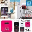 ACアダプター 2.4A USBポート iPhone スマートフォン iPad タブレット 1ポート 高出力 折りたたみプラグ 新PSE対応 火災防止 熱に強い 海外対応 安全 AKJ-SD24A