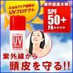 紫外線ブロック アデランス ヘアリプロ UVプロテクト 紫外線対策 日焼け対策 日焼け予防 UVカット UVスプレー