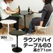ラウンド ハイテーブル 丸形 幅60cm 高さ71cm B2018