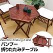 テーブル 折りたたみテーブル サイドテーブル バンブー アジアン BL-C02