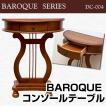 コンソールテーブル DC-004 サイドテーブル 飾り棚 アンティーク調 BAROQUE