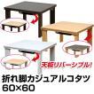 こたつテーブル  正方形 60cm幅 DCK-F60 折りたたみ式 コンパクト