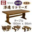 ダイニングテーブル 180cm幅 天然木パイン 浮造り GRH-180DT