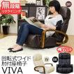 座椅子 リクライニング 回転式ワイド肘付座椅子 VIVA 無段階  HJU-05