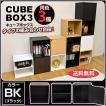 収納 キューブボックス ブラック 3個組 カラーボックス HMP-01BK