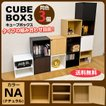 収納 キューブボックス ナチュラル3個組 カラーボックス 本棚  HMP-01NA