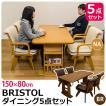 ダイニングセット 5点 テーブル 150cm チェア BRISTOL HTT-06-HTT-04x4