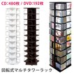 CDラック 回転式 10段 収納棚 DVD ゲームソフト LCI-144
