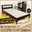 すのこベッド シングル 棚・コンセント付 Salem セイラム MF-01