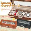 腕時計 6本 収納ボックス 鍵付 ウォッチ ケース P8011