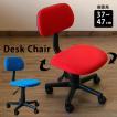デスクチェア オフィスチェアー ファブリック QZY-A18