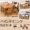 【訳あり品】天然木 パイン ダイニング 5点セット RQ-110-38x2