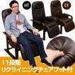 座椅子 座いす 11段階 リクライニングチェア フット付  SWO-751G