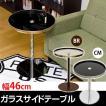 サイドテーブル ガラステーブル 46cm 丸型 TKS-02