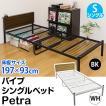 パイプベッド  シングルベッド Petra ベッド下収納  VRW-01
