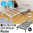 パイプベッド  シングルベッド 棚コンセント付 Ruse ベッド下収納  VRW-62