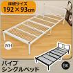 パイプベッド  シングル ベッド下収納  VRW-93