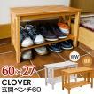 ベンチ 玄関ベンチ 60cm幅 VTM-03 靴 収納 CLOVER