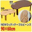 折りたたみテーブル 90cm×60cm  ビーンズ型 天然木製 WZ-901