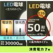 LED電球 E26 50W形 26口金 670lm led  【ポイント10倍】