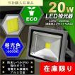 LED投光器 20W 200W相当 省エネ LEDライト 防水 【送料無料・ポイント10倍】