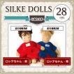 シルケ社 SILKE ロッテちゃん・赤(SI10930)&ロッテちゃん・青(SI10920)シルケ人形 人形 Doll ぬいぐるみ 女の子 男の子 愛らしい
