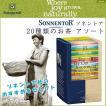 SONNENTOR ゾネントア 20種類のお茶 有機  オーガニックハーブティー バラエティパック ミックスセット