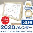 カレンダー2020 壁掛け 卓上 2way 名入れオリジナル ロゴ入れ可 30部 エコクラフト B6サイズ 大きめ シンプル 販促 令和2年