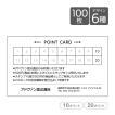 ポイントカード スタンプカード 作成 印刷 片面モノクロ 100枚 10枠 20枠 台紙 テンプレートで簡単作成 初めての作成でも安心