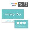 ポイントカード スタンプカード 作成 印刷 ショップカード 名刺 両面印刷100枚 水玉 ドット柄 テンプレートで簡単作成 5色から選ぶ 初めての作成でも安心