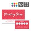 ポイントカード スタンプカード 作成 印刷 ショップカード 名刺 両面印刷100枚 和柄 青海波 テンプレートで簡単作成 6色から選ぶ 初めての作成でも安心