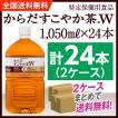 トクホ お茶 からだすこやか茶W 1050mlPET クーポン利用で500円オフ ペットボトル 2箱計24本入 2ケース 送料無料 特保 血糖値 中性脂肪 1l