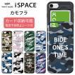 iPhone XR ケース iPhone XS XSMax X 8 7 8Plus 7Plus 6s 6 ケース 耐衝撃 カード収納 背面 迷彩 iSPACE