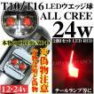 T10 T16 CREE 24w LED バルブ ウエッジ球 シングル レッド テールランプ 赤 ノア Si G X 80系 エスクァイア  Gi Xi ハイブリット等