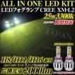 H8 H11 H16 兼用 LEDフォグ キット オールインワン バルブ ライト LED フォグランプ IP65防水 トヨタ ダイハツ 25w 3300k イエロー 6500k白 2000lm 限定20台