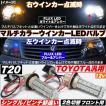 T20 ウインカー ポジション LEDバルブ フロント用 2色切替 シングル ピンチ部違い対応 トヨタ汎用  選べるホワイト&アンバーorブルー&アンバー在庫処分