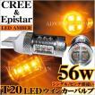 LEDバルブ T20シングル LED ウインカー バルブ アンバー ステルス ピンチ部違い対応 CREE&Epistar 56w 2個 オレンジ 偽物  30w 50w 75w 80wに注意