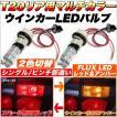 T20 ウインカー ポジション バルブ  リア汎用  2色切替 レッド&アンバー シングル  LEDバルブ ピンチ部違い対応  2個1セット在庫処分