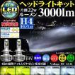 H4 Hi/Lo 切り替え 22w 3000LM LEDヘッドライトキット PHILIPS CREE LED フィルム 3000k 3300k 6500k 8000k 10000k リレーレス ファンレス 無極性 無音ホワイト