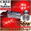 T20ダブル LEDバルブ 56w レッド 赤 ブレーキ テールランプ 1年保証 偽物50w 80w に注意