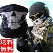 防寒フェイスマスク アウトドア 男女兼用 スノボ スキー 釣り 登山 スカル骸骨 冬用 防寒対策 ネックウォーマー