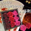 ソープフラワー 花の形の入浴剤 バラの形 選べる7色 バスフレグランス バスボム お風呂 プレゼント ギフト 母の日 ホワイトデー クリスマス 送料無料