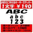 オリジナルステッカー アルファベット 数字 オーダーメイド カッティングシート 1文字190円 10cm〜15cm 色選択可能 名前 表札 ポスト
