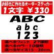 オリジナルステッカー アルファベット 数字 オーダーメイド カッティングシート 1文字330円 15cm〜20cm 色選択可能 名前 表札 ポスト