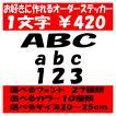 オリジナルステッカー アルファベット 数字 オーダーメイド カッティングシート 1文字420円 20cm〜25cm 色選択可能 名前 表札 ポスト