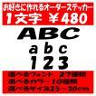 オリジナルステッカー アルファベット 数字 オーダーメイド カッティングシート 1文字480円 25cm〜30cm 色選択可能 名前 表札 ポスト