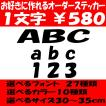 オリジナルステッカー アルファベット 数字 オーダーメイド カッティングシート 1文字580円 30cm〜35cm 色選択可能 名前 表札 ポスト